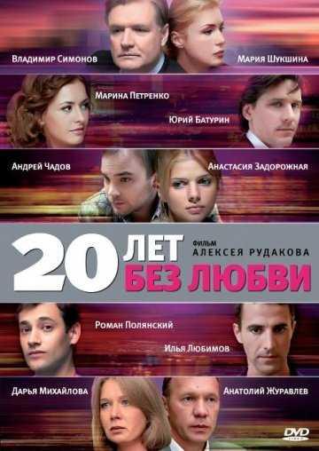 20 лет без любви (сериал)