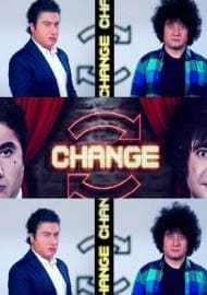 change, чендж, չեյնջ