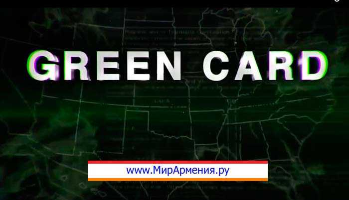 green card serial