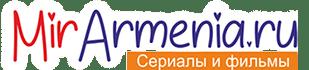 Мир Армения