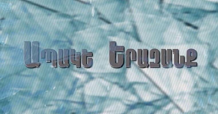 Апаке еразанк Армянский сериал